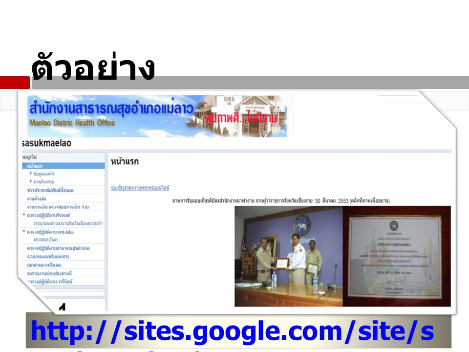 ตัวอย่าง http://sites.google.com/site/s asukmaelao/