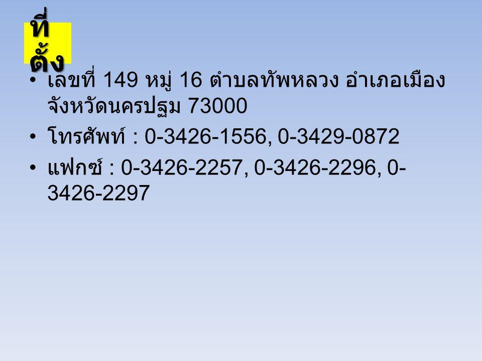 ที่ ตั้ง • เลขที่ 149 หมู่ 16 ตำบลทัพหลวง อำเภอเมือง จังหวัดนครปฐม 73000 • โทรศัพท์ : 0-3426-1556, 0-3429-0872 • แฟกซ์ : 0-3426-2257, 0-3426-2296, 0-