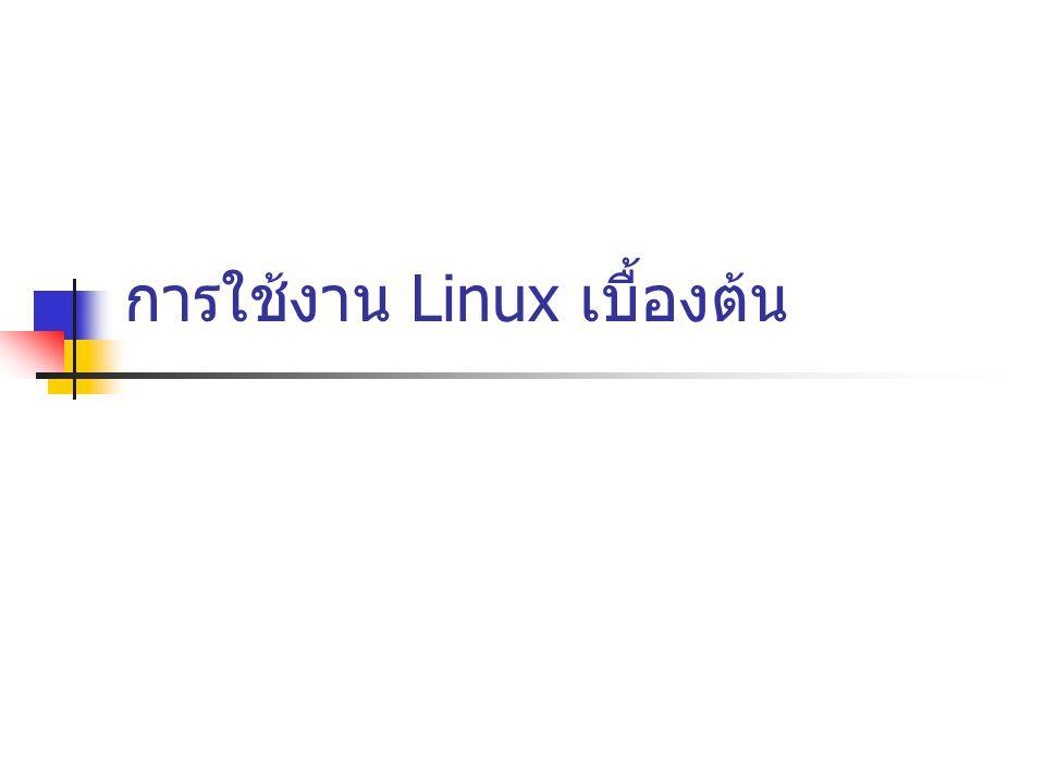 22 การใช้งาน C compiler  Package ขออง C compiler คือ gcc.xxx.xxx  การติดตั้ง / ทดสอบการติดตั้ง โดยการใช้ rpm  สร้าง Code ภาษา C ด้วยการใช้งาน vi  Compile Code ด้วยคำสั่ง gcc filename.c  ผลลัพธ์จะชื่อ a.out  Run program โดยการใช้คำสั่ง./a.out