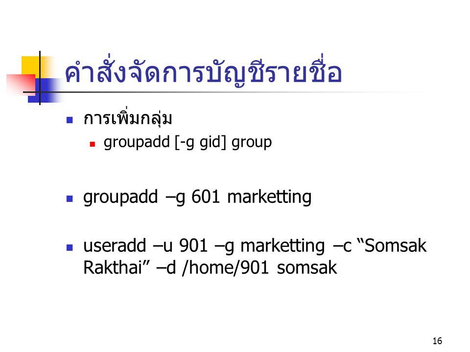 """16 คำสั่งจัดการบัญชีรายชื่อ  การเพิ่มกลุ่ม  groupadd [-g gid] group  groupadd –g 601 marketting  useradd –u 901 –g marketting –c """"Somsak Rakthai"""""""