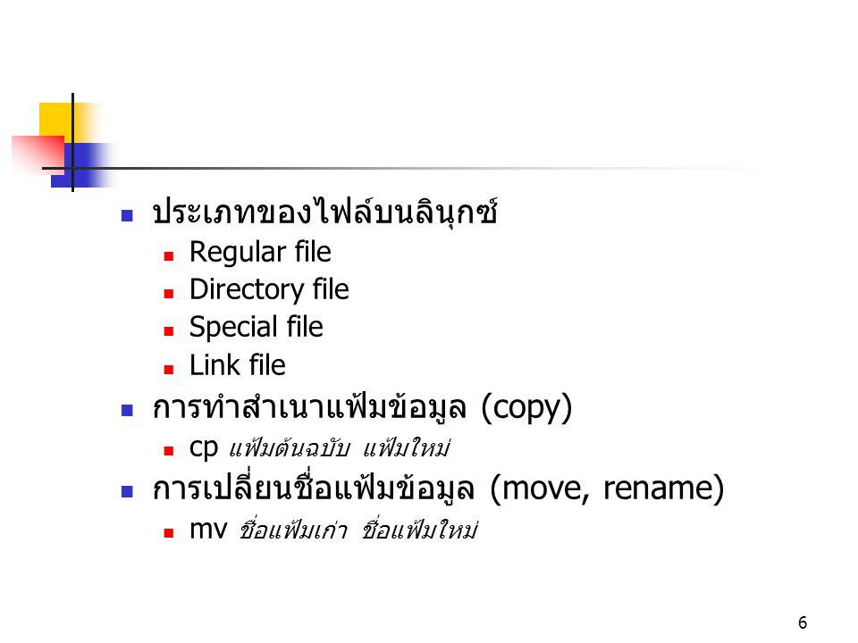 7  การลบแฟ้มข้อมูล (remove)  rm ชื่อ แฟ้ม (ชื่อแฟ้ม...)  ** ชื่อแฟ้มข้อมูล เป็นลักษณะ Case Sensitive  คำสั่งสร้าง directory  mkdir ชื่อ directory  คำสั่งลบ directory  rmdir ชื่อ directory  คำสั่งเปลี่ยน directory  cd ชื่อ directory
