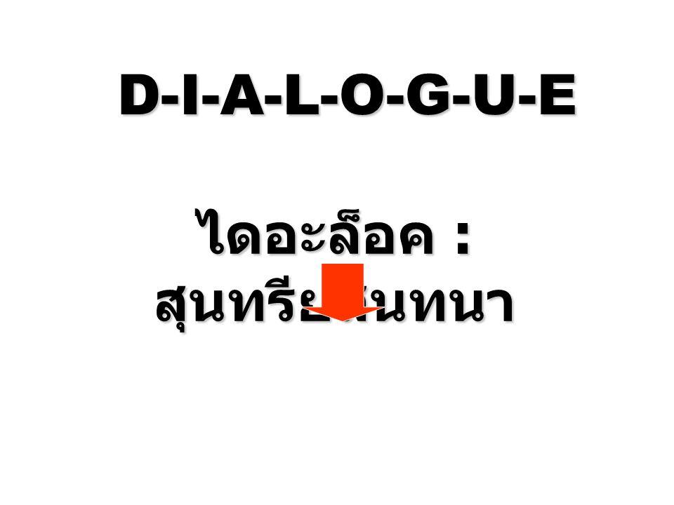 D-I-A-L-O-G-U-E ไดอะล็อค : สุนทรียสนทนา การสนทนาอย่างมี สมาธิ