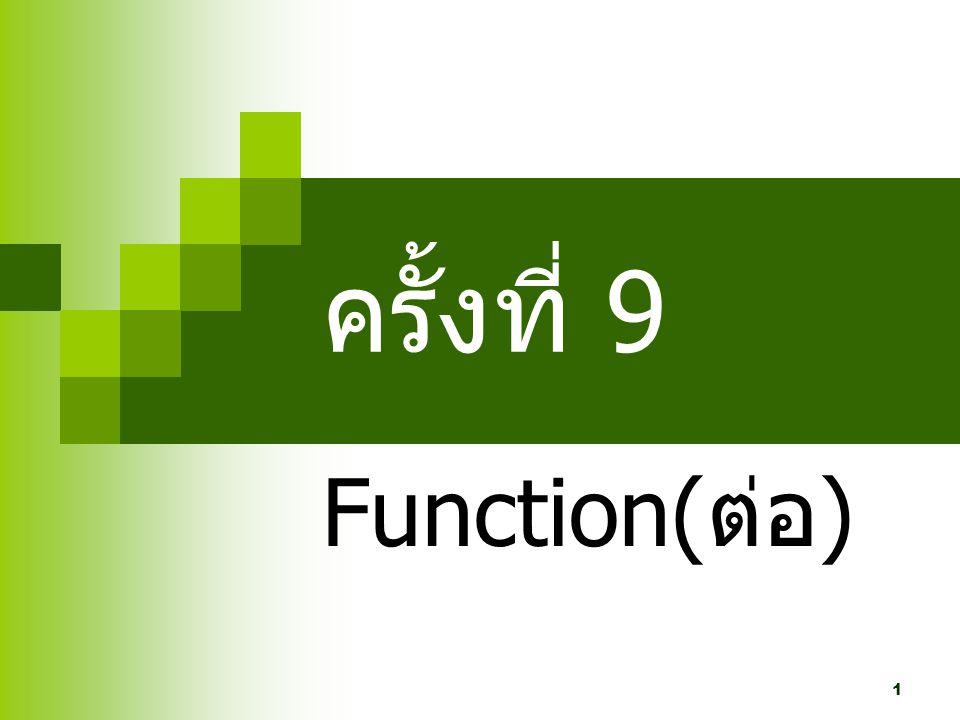 1 ครั้งที่ 9 Function(ต่อ)