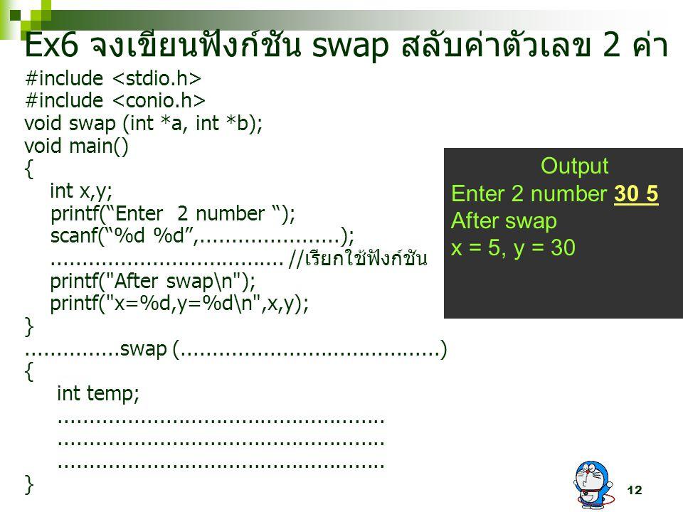 "12 Ex6 จงเขียนฟังก์ชัน swap สลับค่าตัวเลข 2 ค่า #include void swap (int *a, int *b); void main() { int x,y; printf(""Enter 2 number ""); scanf(""%d %d"",."