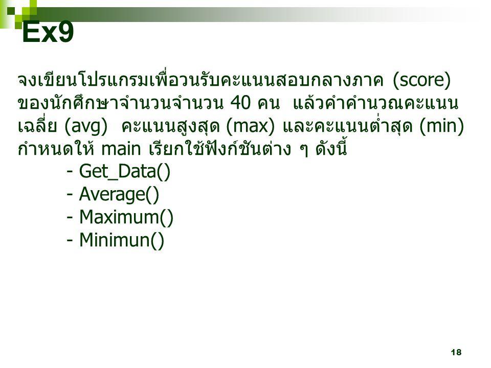 18 จงเขียนโปรแกรมเพื่อวนรับคะแนนสอบกลางภาค (score) ของนักศึกษาจำนวนจำนวน 40 คน แล้วคำคำนวณคะแนน เฉลี่ย (avg) คะแนนสูงสุด (max) และคะแนนต่ำสุด (min) กำ