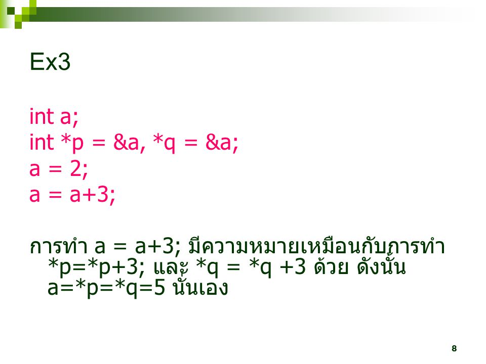 9 Ex4 โปรแกรมแสดงการทำงานของตัวแปร พอยเตอร์ 1 ตัว #include void main() { int a=2, b=3; int *p=&a; printf( Pointer variable p points to variable a at address %p\n ,p); printf( Value of a is &d, so that value of p is %d too\n , a, *p); getch(); }