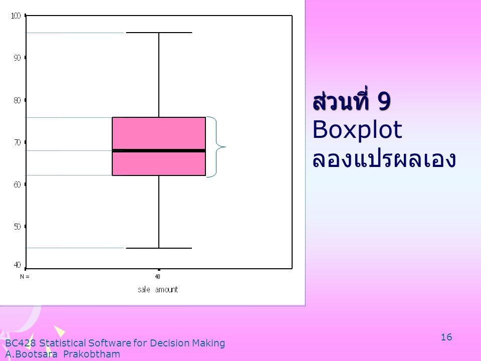 BC428 Statistical Software for Decision Making A.Bootsara Prakobtham 15 ส่วนที่ 8 Detrended Normal Q-Q Plot ข้อมูลกระจาย ตัวอยู่รอบ เส้นตรงโดยไม่ มีรู