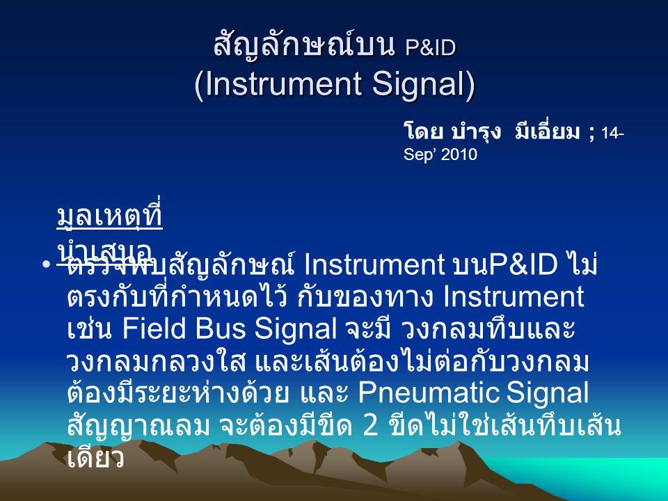 • เรียนรู้สัญลักษณ์ต่าง ๆ ใน Symbol ของ P&ID ของ แต่ละ Plant • ตรวจสอบข้อมูลก่อนเขียน …( สอบถามจาก Process/Instrument ) การป้องกันความผิดพลาด จากการเขียน