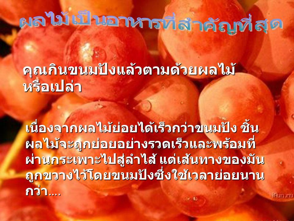 คุณกินขนมปังแล้วตามด้วยผลไม้ หรือเปล่า เนื่องจากผลไม้ย่อยได้เร็วกว่าขนมปัง ชิ้น ผลไม้จะถูกย่อยอย่างรวดเร็วและพร้อมที่ ผ่านกระเพาะไปสู่ลำไส้ แต่เส้นทาง