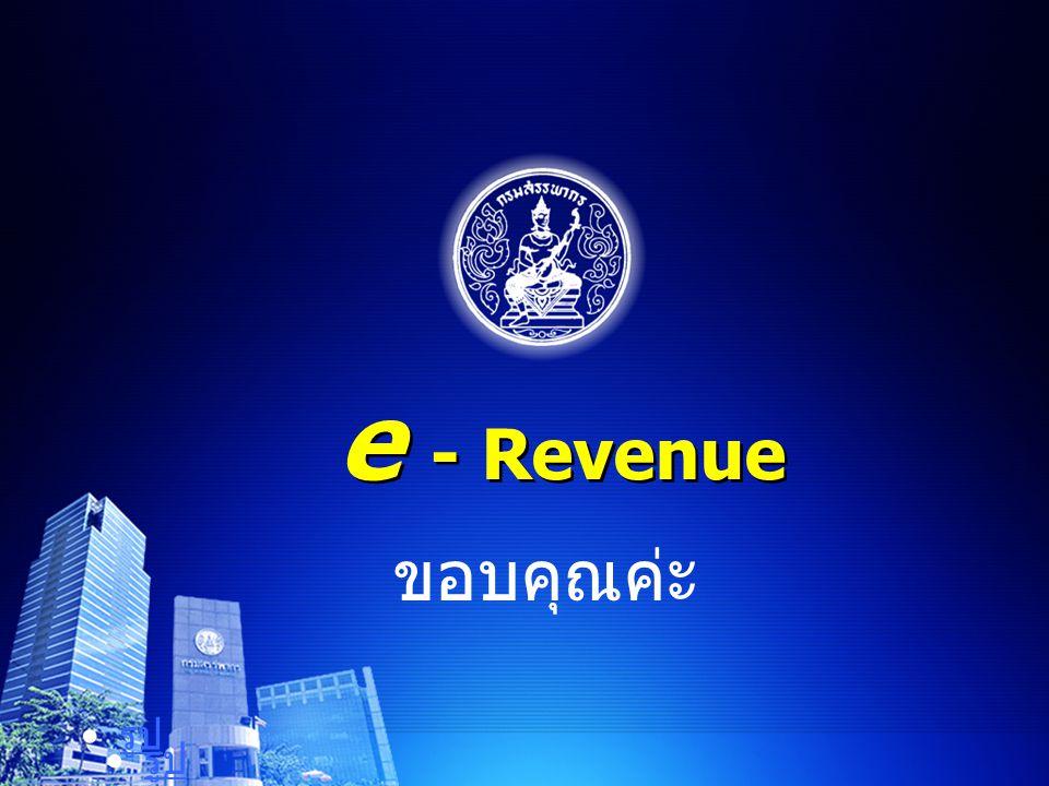 e - Revenue • รูป รูป • รูป รูป ขอบคุณค่ะ