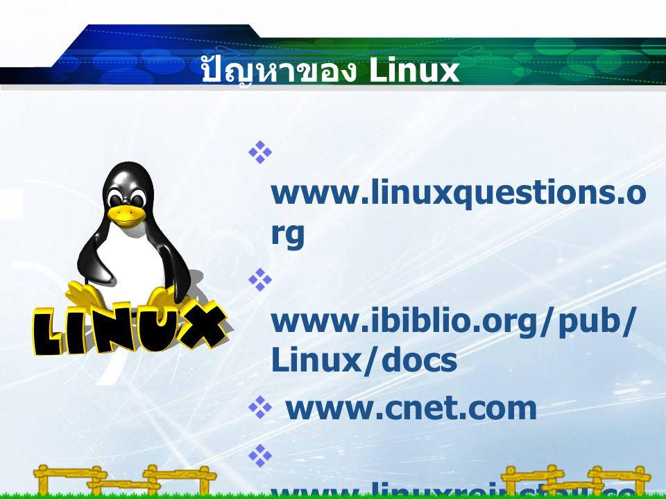 ปัญหาของ Linux  www.linuxquestions.o rg  www.ibiblio.org/pub/ Linux/docs  www.cnet.com  www.linuxreinstall.co m/debian.htm  www.linuxreinstall.co