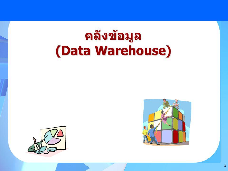 3 คลังข้อมูล (Data Warehouse)