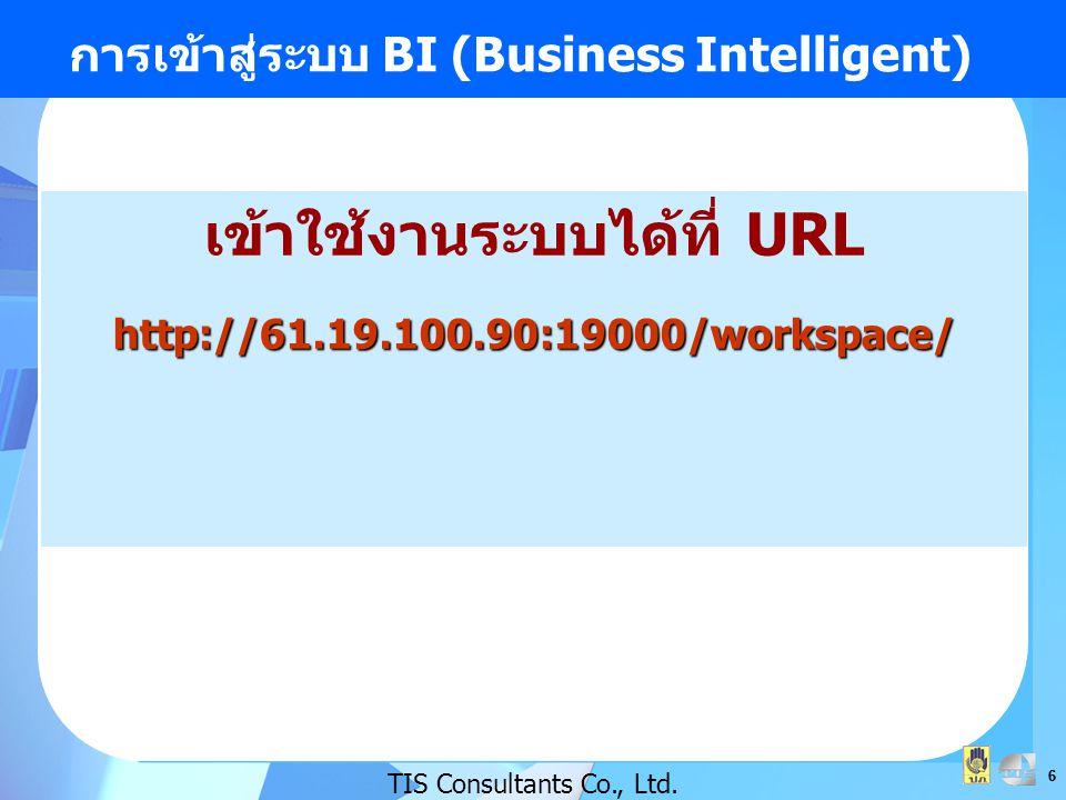 7 ตัวอย่างหน้าจอ Log in เพื่อเข้าสู่ระบบ BI TIS Consultants Co., Ltd.
