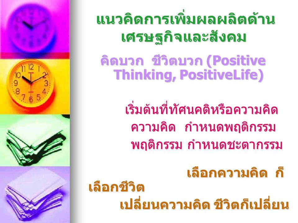 แนวคิดการเพิ่มผลผลิตด้าน เศรษฐกิจและสังคม แนวคิดการเพิ่มผลผลิตด้าน เศรษฐกิจและสังคม คิดบวก ชีวิตบวก (Positive Thinking, PositiveLife) เริ่มต้นที่ทัศนค