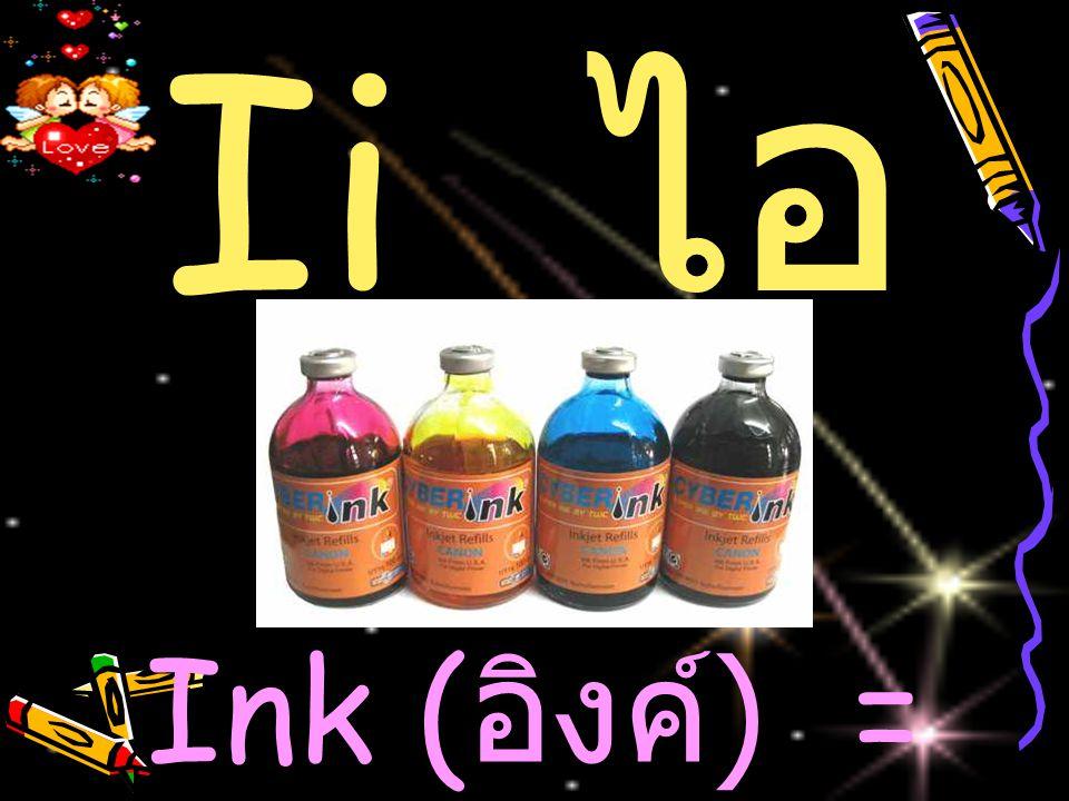 Ii ไ อ Ink ( อิงค์ ) = หมึก