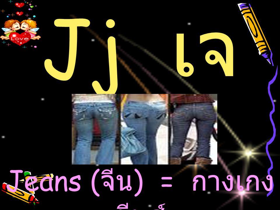 Jj เ จ Jeans ( จีน ) = ก างเกง ยีนส์