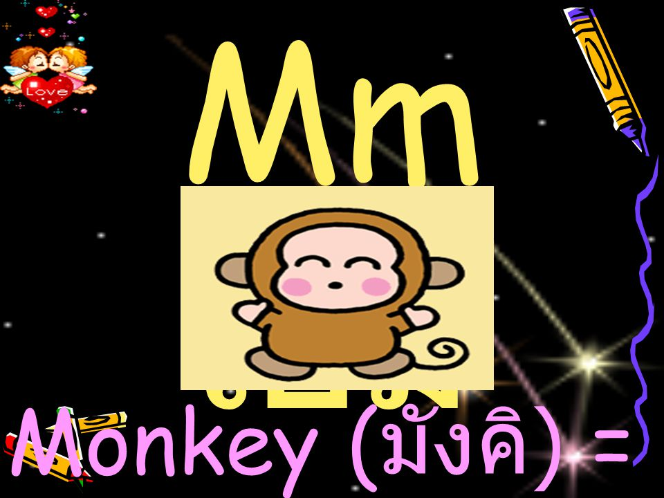 Mm เอ็ม Monkey ( มังคิ ) = ลิง