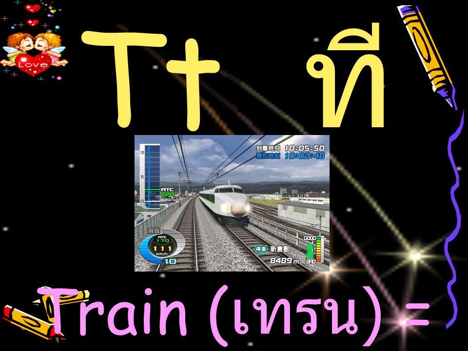 Tt ท ี Train ( เทรน ) = รถไฟ