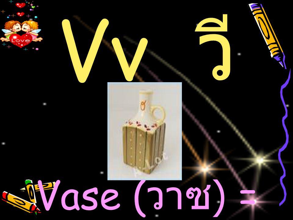 Vv ว ี Vase ( วาซ ) = แจกัน