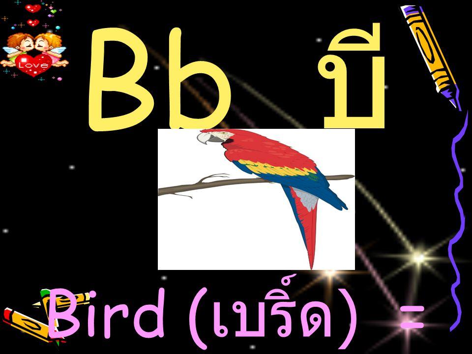 Bb บี Bird= นก Bird ( เบริ์ด ) = นก