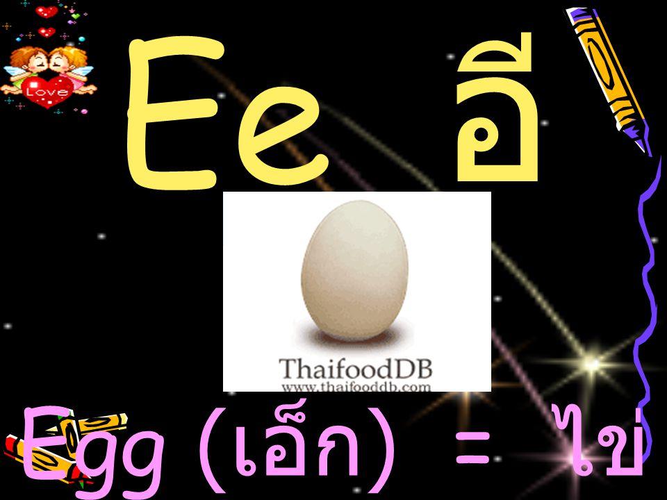 Ee อ ี Egg ( เอ็ก ) = ไ ข่
