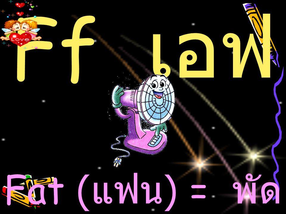 Ff เ อฟ Fat ( แฟน ) = พ ัด ลม