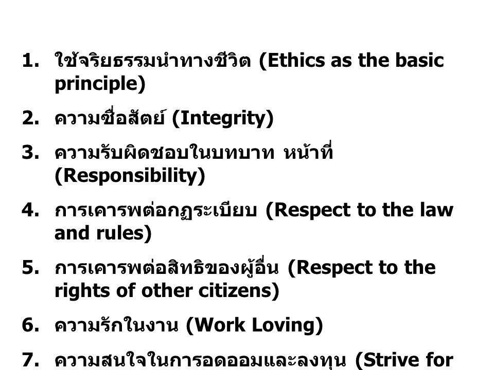 1. ใช้จริยธรรมนำทางชีวิต (Ethics as the basic principle) 2. ความซื่อสัตย์ (Integrity) 3. ความรับผิดชอบในบทบาท หน้าที่ (Responsibility) 4. การเคารพต่อก