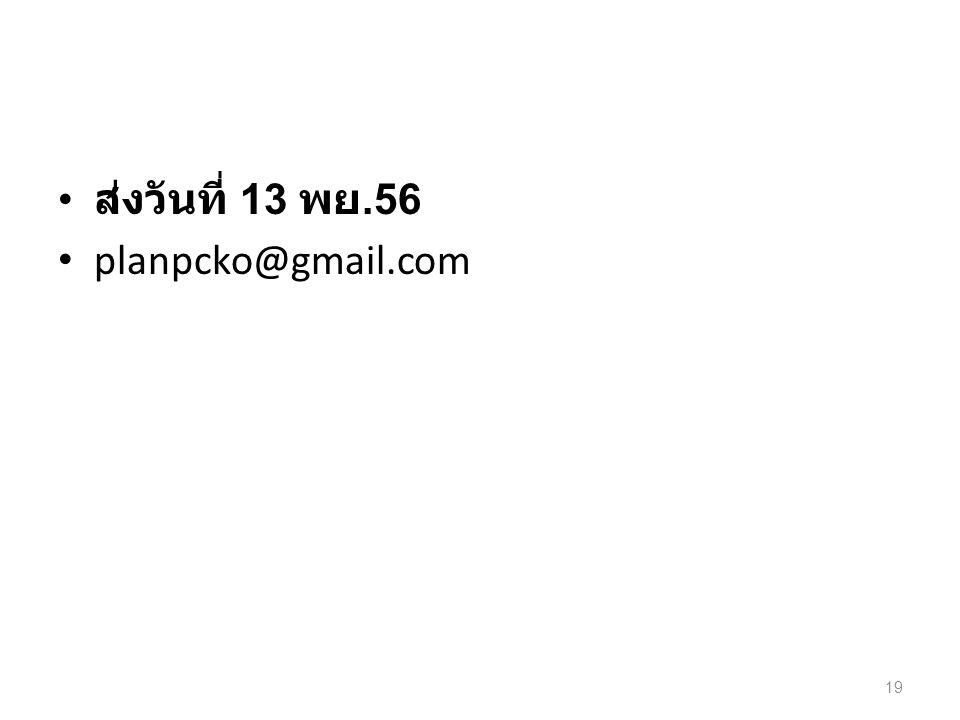 • ส่งวันที่ 13 พย.56 • planpcko@gmail.com 19