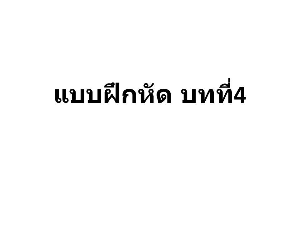 จงตอบคำถามต่อไปนี้ 1.บุคคลประเภทใดที่ได้สัญชาติไทยโดยการเกิด 2.