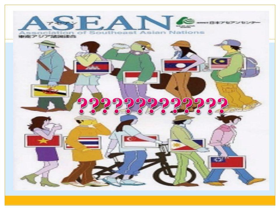 ASEAN Situation อาเซียน เริ่มก่อตั้งขึ้น 8 สิงหาคม 2510 เพื่อ รวมประเทศในทวีปเอเชียตะวันออกเฉียงใต้ เป็น สมาคมประชาชาติแห่งเอเชียตะวันออก เฉียงใต้ ประกอบด้วย อินโดนีเซีย มาเลเซีย สิงคโปร์ ฟิลิปปินส์ ไทย เนการาบรูไนดารุสซาลาม ใน พ.