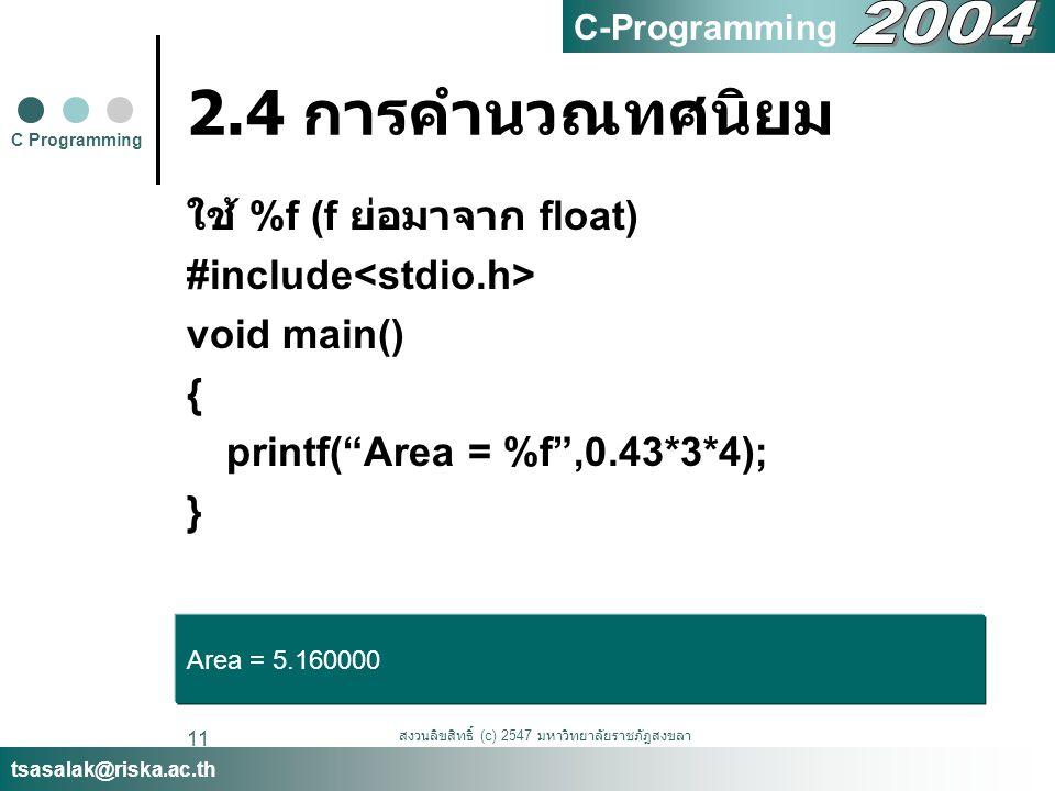"""สงวนลิขสิทธิ์ (c) 2547 มหาวิทยาลัยราชภัฏสงขลา 11 2.4 การคำนวณทศนิยม ใช้ %f (f ย่อมาจาก float) #include void main() { printf(""""Area = %f"""",0.43*3*4); } C"""