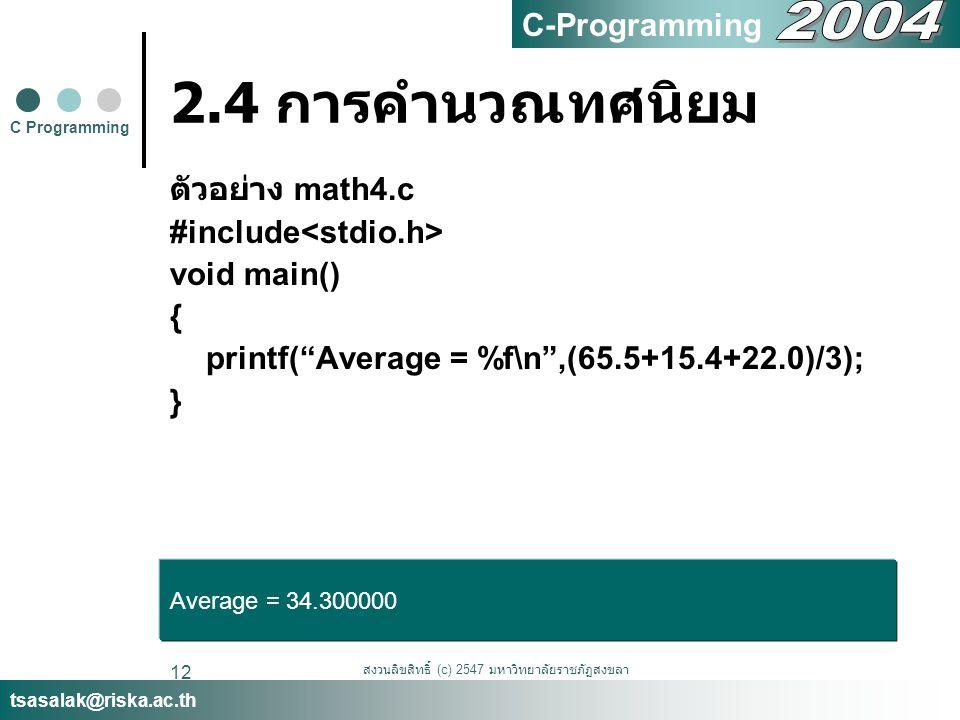 """สงวนลิขสิทธิ์ (c) 2547 มหาวิทยาลัยราชภัฏสงขลา 12 2.4 การคำนวณทศนิยม ตัวอย่าง math4.c #include void main() { printf(""""Average = %f\n"""",(65.5+15.4+22.0)/3"""