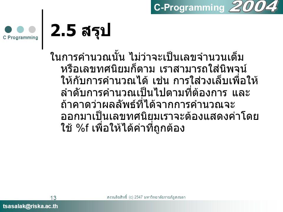 สงวนลิขสิทธิ์ (c) 2547 มหาวิทยาลัยราชภัฏสงขลา 13 2.5 สรุป ในการคำนวณนั้น ไม่ว่าจะเป็นเลขจำนวนเต็ม หรือเลขทศนิยมก็ตาม เราสามารถใส่นิพจน์ ให้กับการคำนวณ