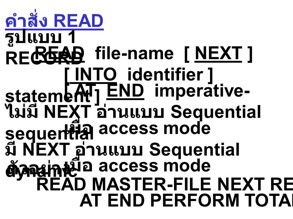 คำสั่ง SELECT รูปแบบ SELECT file-name ASSIGN TO DISK ORGANIZATION IS INDEXED SEQUENTIAL ACCESS MODE IS RANDOM DYNAMIC RECORD KEY IS data- name-1 [ FIL