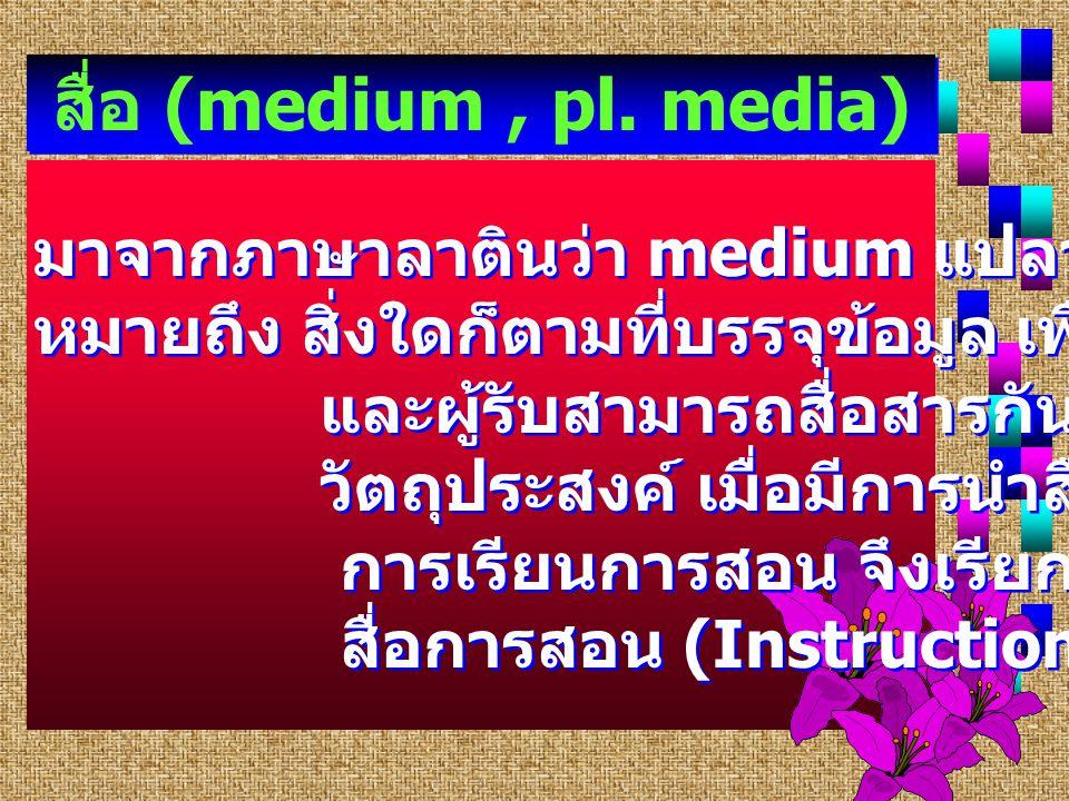"""สื่อ (medium, pl. media) มาจากภาษาลาตินว่า medium แปลว่า """" ระหว่าง """" หมายถึง สิ่งใดก็ตามที่บรรจุข้อมูล เพื่อให้ผู้ส่ง และผู้รับสามารถสื่อสารกันได้ตรงต"""