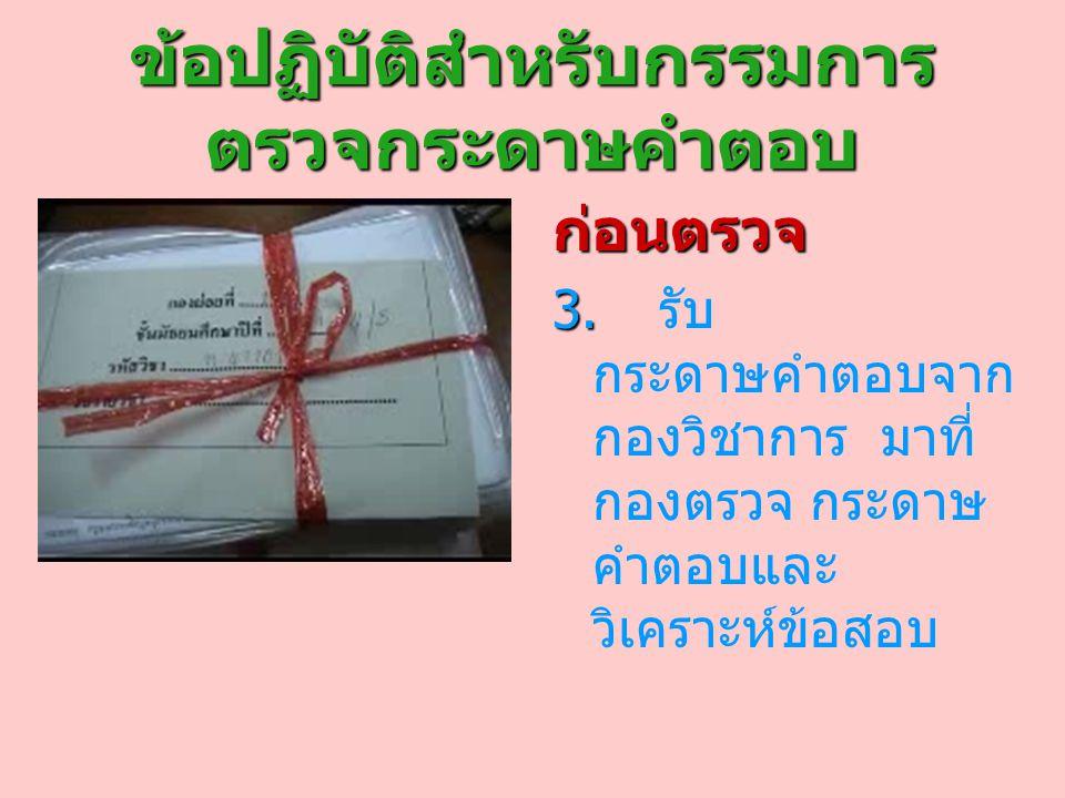 ข้อปฏิบัติสำหรับกรรมการ ตรวจกระดาษคำตอบ ก่อนตรวจ 3.