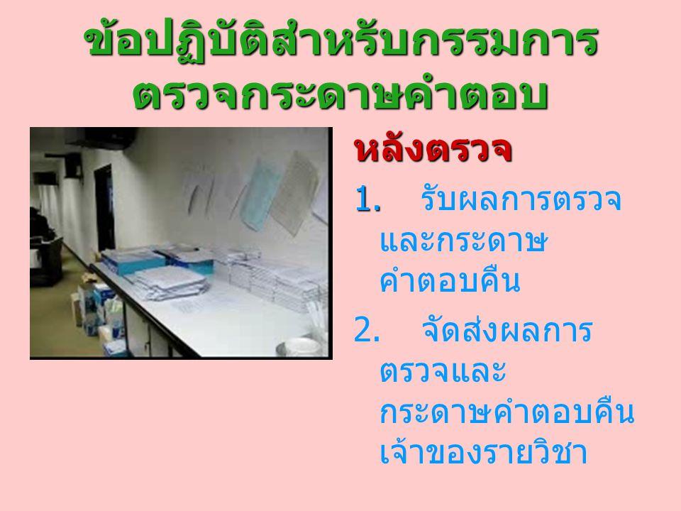 ข้อปฏิบัติสำหรับกรรมการ ตรวจกระดาษคำตอบ หลังตรวจ 1.