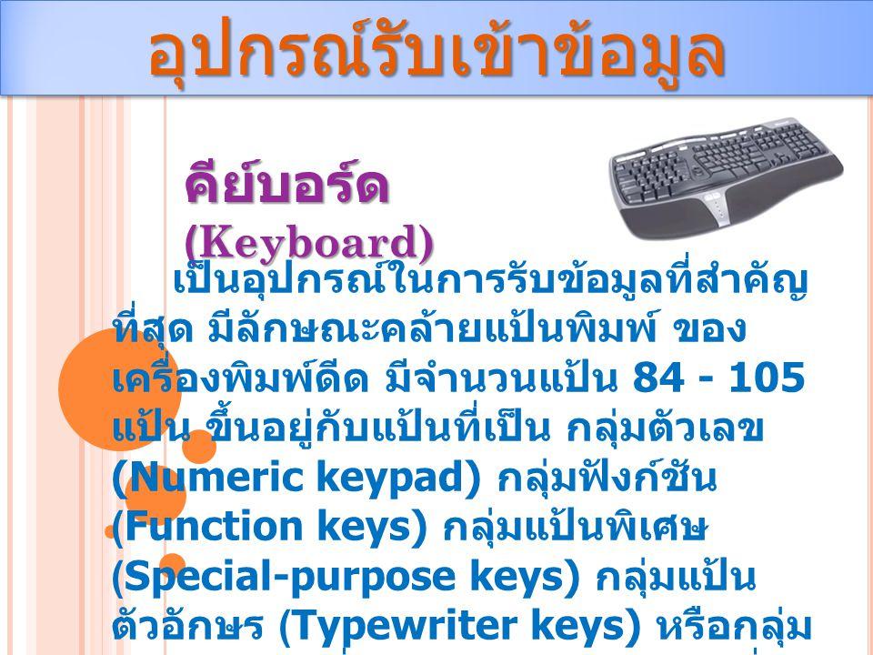 อุปกรณ์รับเข้าข้อมูลอุปกรณ์รับเข้าข้อมูล คีย์บอร์ด (Keyboard) เป็นอุปกรณ์ในการรับข้อมูลที่สำคัญ ที่สุด มีลักษณะคล้ายแป้นพิมพ์ ของ เครื่องพิมพ์ดีด มีจำ