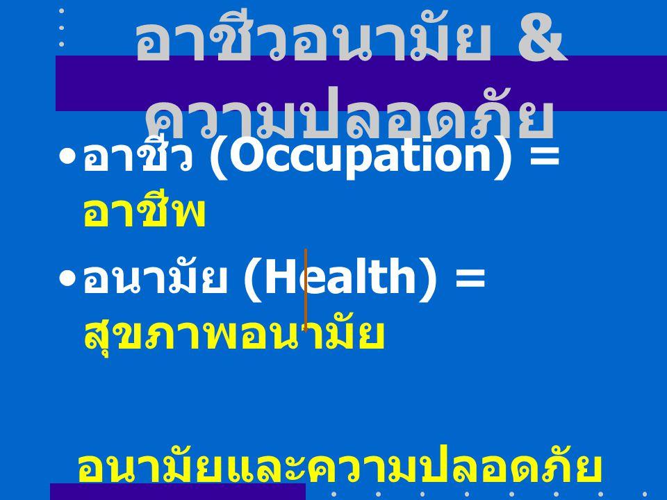 อาชีวอนามัย เกี่ยวข้องกับงาน ป้องกันและ ส่งเสริมสุขภาพ สุขภาพจิต สถานะทาง สังคม อาชีวอนามัย สุขภาพกาย