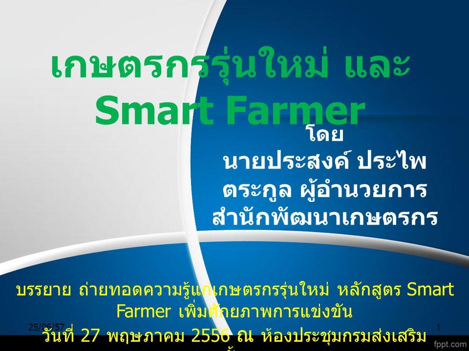 25/06/571 เกษตรกรรุ่นใหม่ และ Smart Farmer โดย นายประสงค์ ประไพ ตระกูล ผู้อำนวยการ สำนักพัฒนาเกษตรกร บรรยาย ถ่ายทอดความรู้แก่เกษตรกรรุ่นใหม่ หลักสูตร