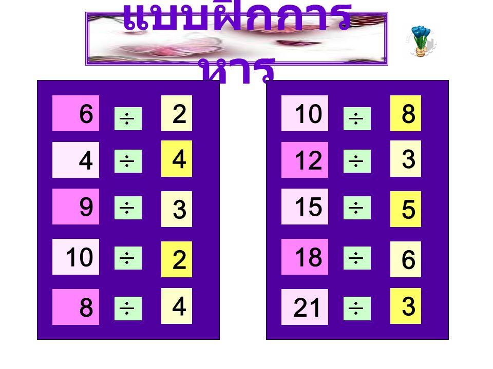 แบบฝึกการ หาร 26 4 9 10 8 2 4 3 4 8 12 15 18 21 6 3 5 3