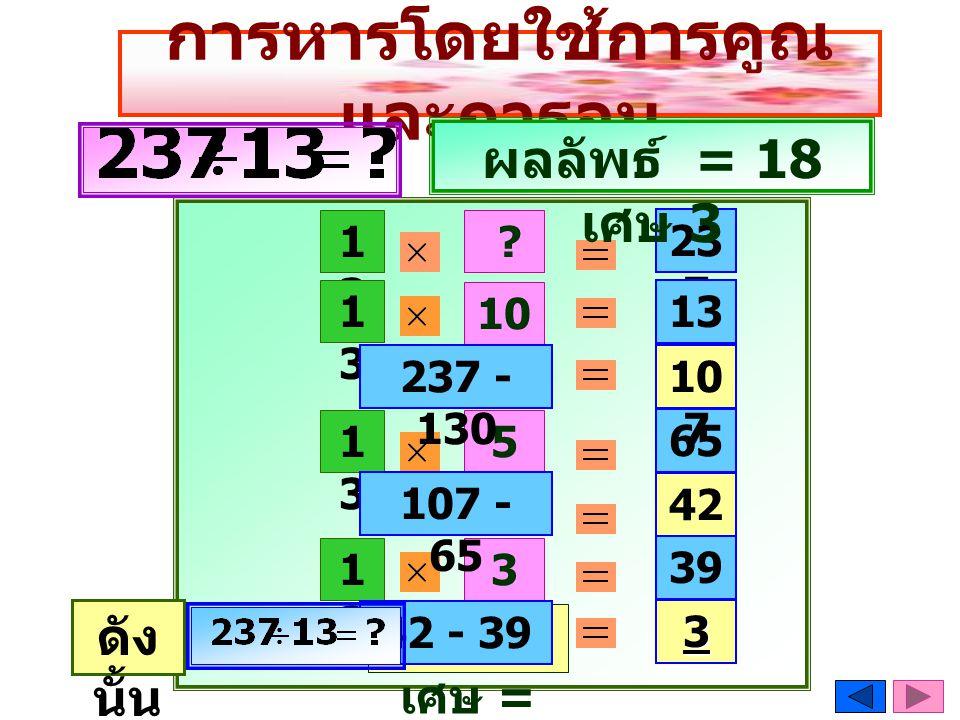 การหารโดยใช้การคูณ และการลบ 1313 23 7 10 .