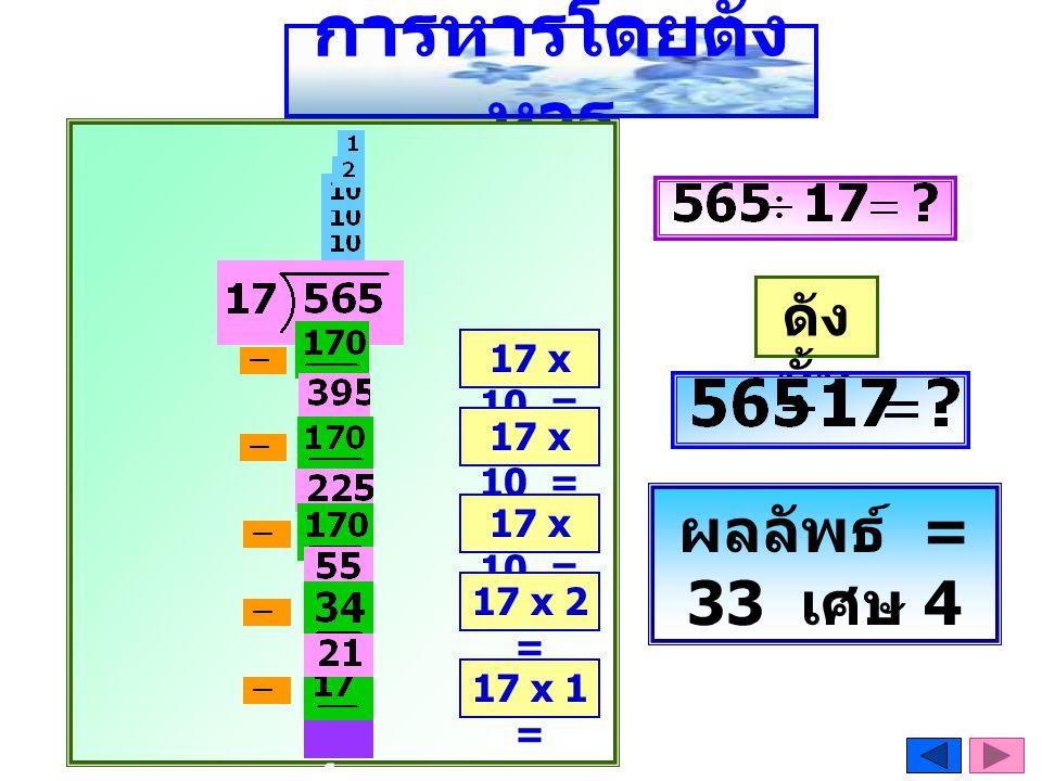 การหารโดยตั้ง หาร ผลลัพธ์ = 33 เศษ 4 17 x 10 = 4 ดัง นั้น 17 x 2 = 17 x 1 =