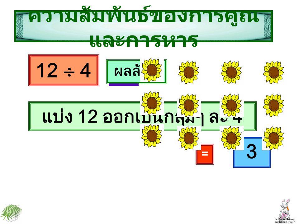 นับลดครั้ง ละ 4 0 1 2 3 4 5 6 7 8 9 10 11 12 13 14 14 ÷ 4 = 3 เศษ 2 444 14 ÷ 4 = ?