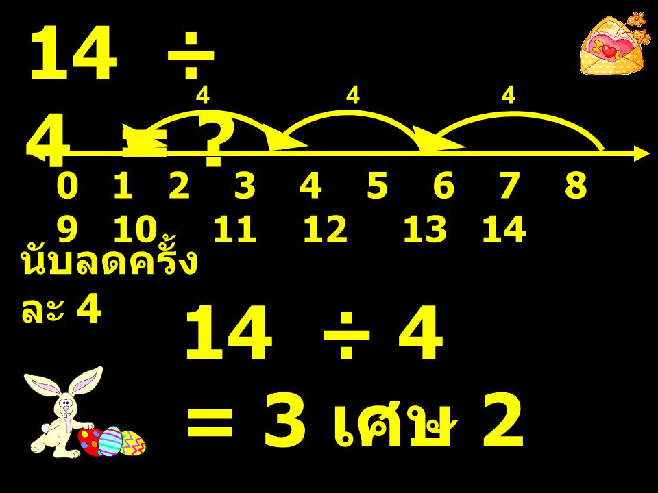 18 ÷ 3 = ?