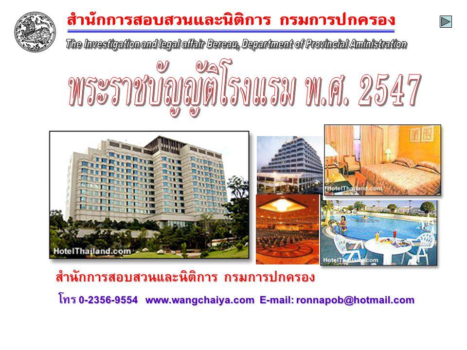 สำนักการสอบสวนและนิติการ กรมการปกครอง โทร 0-2356-9554 www.wangchaiya.com E-mail: ronnapob@hotmail.com