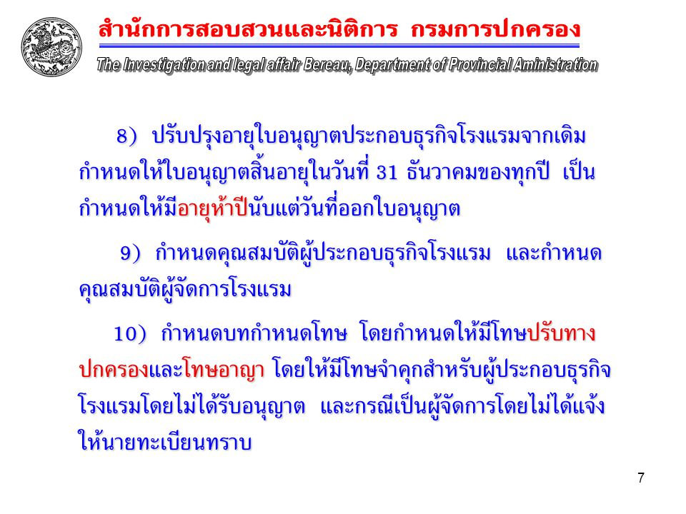 7 8) ปรับปรุงอายุใบอนุญาตประกอบธุรกิจโรงแรมจากเดิม กำหนดให้ใบอนุญาตสิ้นอายุในวันที่ 31 ธันวาคมของทุกปี เป็น กำหนดให้มีอายุห้าปีนับแต่วันที่ออกใบอนุญาต