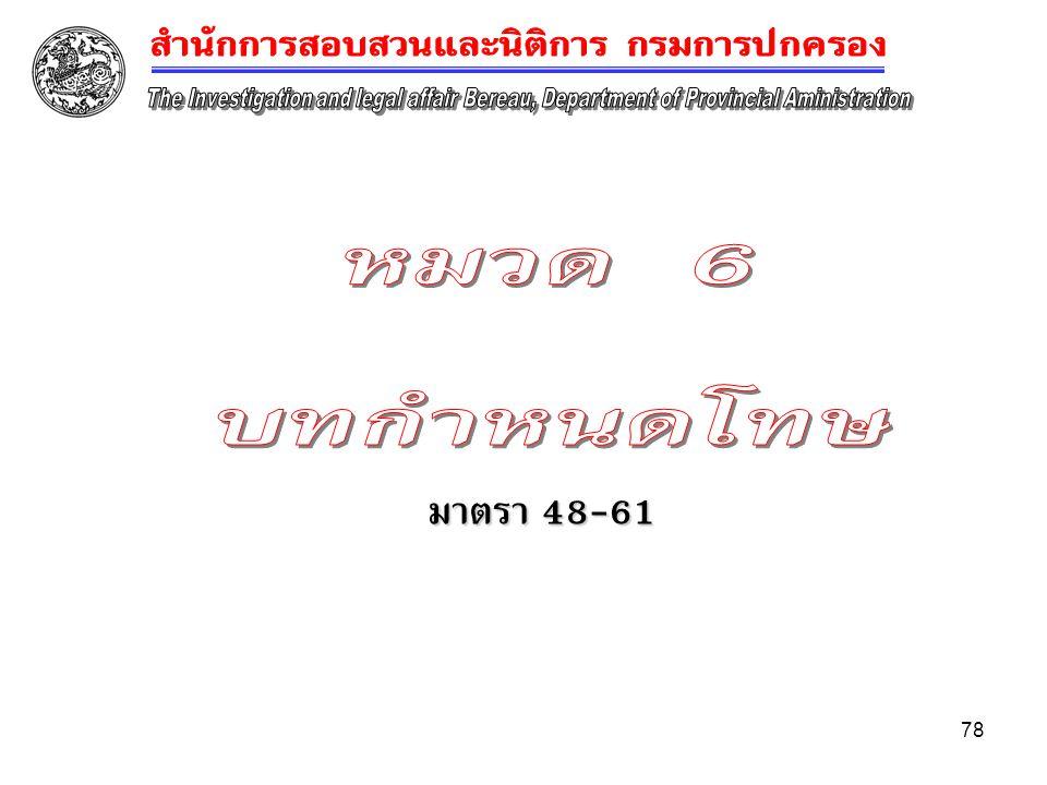 78 มาตรา 48-61