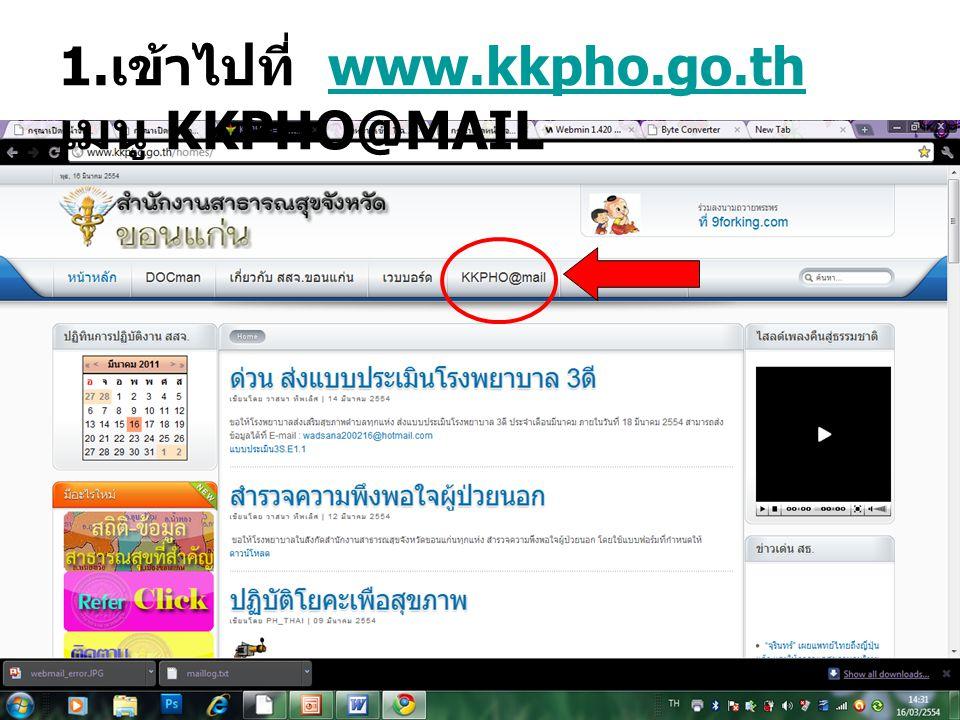 1. เข้าไปที่ www.kkpho.go.th เมนู KKPHO@MAILwww.kkpho.go.th