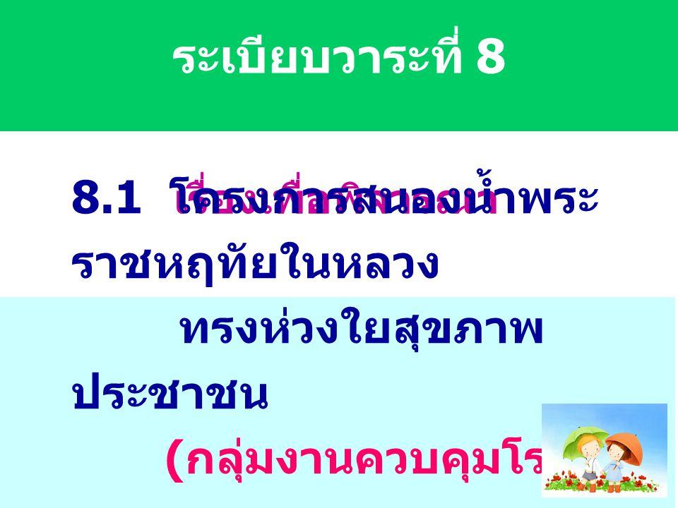 ระเบียบวาระที่ 8 เรื่องเพื่อพิจารณา 8.1 โครงการสนองน้ำพระ ราชหฤทัยในหลวง ทรงห่วงใยสุขภาพ ประชาชน ( กลุ่มงานควบคุมโรค )